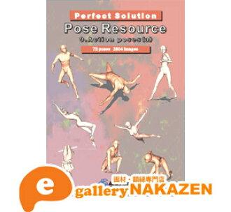 ALL POSE BOOK 9.Action poses(a)全部暫停資料集9