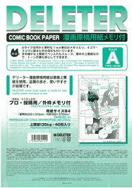 デリーター 漫画原稿用紙B4 プロ投稿サイズ Aタイプ 上質紙135kg