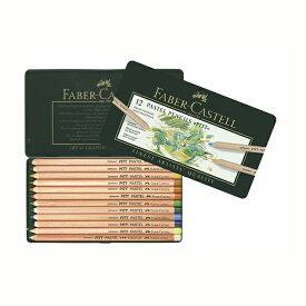 【お取り寄せ品】ファーバーカステルPITTパステル鉛筆 12色セット
