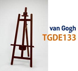 【送料無料】ヴァンゴッホ(VAN GOGH)デッサンイーゼル TGDE133シリーズ【お取り寄せ商品】【代引き不可・日時指定不可】