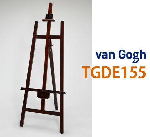 【送料無料】ヴァンゴッホ(VAN GOGH) デッサンイーゼル TGDE155シリーズ【お取り寄せ商品】【代引き不可・日時指定不可】