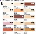 COPIC コピックチャオ単色 E000〜E37
