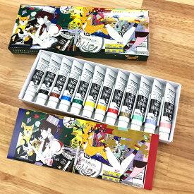 【ネコポスOK】【限定商品】ターナー<アクリルガッシュ>中村佑介セット12色セット