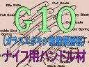 G10 グレー&ブラック(積層) 6.5X37X127mm(2枚組) G-10