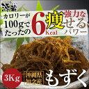 もずく(沖縄産)3kg【塩抜き不要】【送料無料】太もずく 洗いもずく モズク 海藻 天然食品 ダイエットもずく酢 フコイダン
