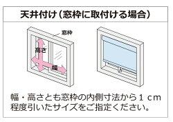 オーダーロールスクリーンの採寸方法(天付け)