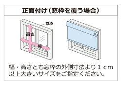 オーダーロールスクリーンの採寸方法(正面付け)