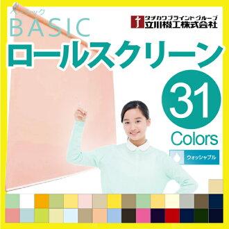 odarorusukurinfasutejitachikawa機工製造BASIC系列定做