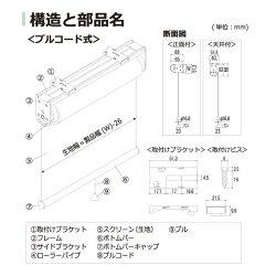 ロールスクリーンの構造と部品名詳細(プルコード)