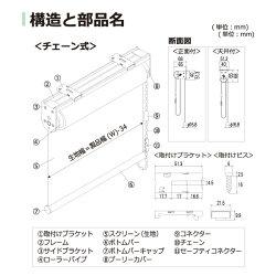 ロールスクリーンの構造と部品名詳細(チェーン)