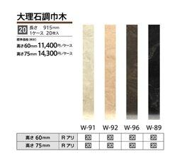 木目調(オーク)巾木60mm(Rアリ)タイプW-65,W-66,W-67W-68,W-89,W-91W-92,W-96