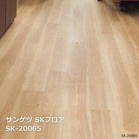 SK-20065,SK-20066 【サンゲツS-FLOOR2020-2022】 重歩行用シート SKフロア バーチ 【自動見積もり販売商品】