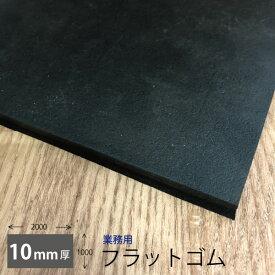 業務用フラットゴム10mm厚 ゴム板 1m × 2m × 10mm(厚)【北海道、沖縄、離島は配送不可】