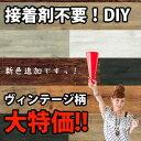 【送料無料】接着剤不要「置くだけ」の簡単施工フロアタイル、フローリング材アンティークウッドシリーズ【床暖不可】