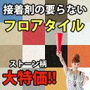 置くだけフロアタイル 大理石ストーンシリーズ 500 × 500 × 4.5mm 12枚/ケース(=3.0平方m)【送料無料】