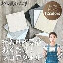 置くだけフロアタイル 大理石ストーンシリーズ 500 × 500 × 4.5mm 12枚 /ケース(=3.0平方m)【送料無料】