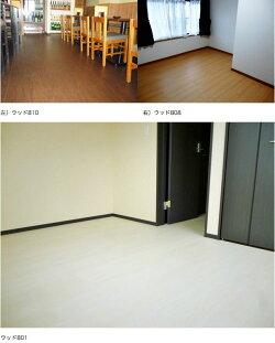 塩ビタイル/ウッドシリーズ施工イメージ2