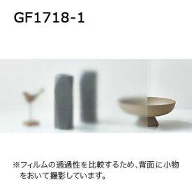 GF1718-1 サンゲツ クレアス ガラスフィルム2020 [自動見積もり購入商品]