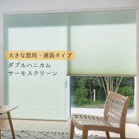 大きな窓用連装タイプハニカムサーモスクリーン セイキ総業 【自動見積もり商品】