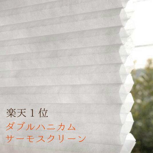 ハニカムサーモスクリーン セイキ総業 サイズオーダー【ダブルハニカム】 【自動見積もり販売商品】