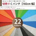 切売りCパンチカーペット182cm幅