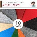 イベントパンチカーペット 防炎 【91cm幅×30m】