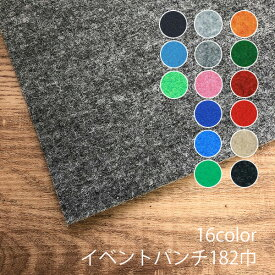 イベントパンチカーペット16色 防炎 【182cm幅×30m】