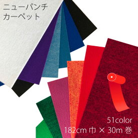 ニューパンチカーペット 51色 【182cm幅×30m巻】