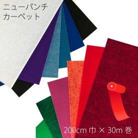 ニューパンチカーペット4色【200cm幅×30m】