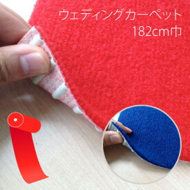 高級レッドカーペット【日本製】 ウエディングカーペット182cm幅防炎、滑り止め加工【価格は長さ1m単価】