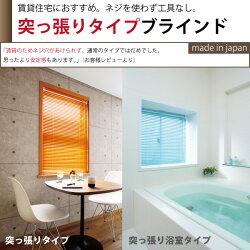 突っ張りアルミブラインド突っ張り浴室アルミブラインドタチカワ機工製