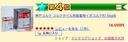 神戸コルクコルクタイル用接着剤イポコルクR15kg缶
