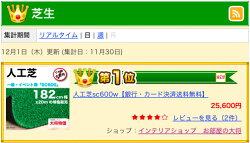 人工芝sc600w【銀行・カード決済送料無料】