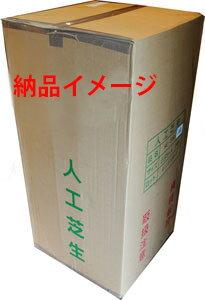 人工芝WT-600幅91cm×20m巻き【送料無料】