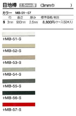 サンゲツ目地棒2.5mm厚-3mm幅-長さ930mm50本入り