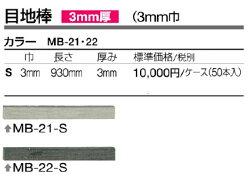 サンゲツ目地棒3mm厚-3mm幅-長さ930mm50本入り