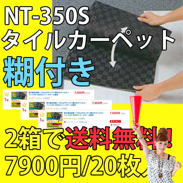 裏面のり付きタイルカーペット 50×50cm角 サンゲツNT-350Sシリーズ ケース(=20枚入り)販売接着剤付き/のりつき