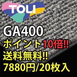 東リタイルカーペットGA-400シリーズ