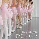 バレエ専用東リ TMフロア バレエにはリノリウム(リノリューム)じゃない!スタジオ、教室と同じ環境で練習出来ます。[幅182cm固定、価…
