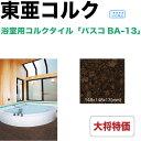 東亜コルクBA-13浴室用コルクタイルBA-13