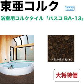 東亜コルクBA-13浴室用コルクタイル148 x 148 x 13mm(面取)購入は30枚以上から 価格は1枚単価
