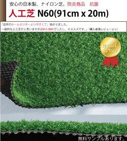 人工芝n60s【幅91cmx20m】