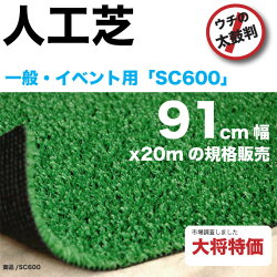 人工芝sc600
