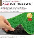 人工芝sc70ts【銀行・カード決済送料無料】