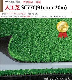 人工芝sc770s【銀行・カード決済送料無料】