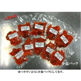 ※【カナダ産】天然紅鮭スモークサーモンサーモン【送料無料】※50g×10p ※北海道・沖縄・離島へのお届けは+300円