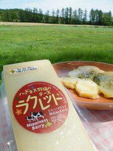 【北海道・十勝】ハッピネスデーリィラクレットチーズ120g×3個入り