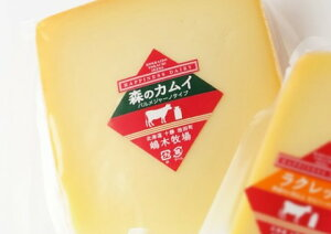 【北海道・十勝】ハッピネスデーリィラクレットチーズ120gx2個と森のカムイチーズ120gx1個入り