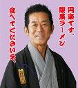 三遊亭円楽 腹黒拉麺(ラーメン) 生麺 1箱に4食入り、2/18笑点
