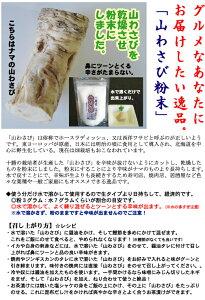 山わさび・粉末30g入り1袋お試し税・送料込 700円【smtb-TK】